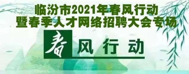 2021年春风行动暨春季人才网络招聘大会专场