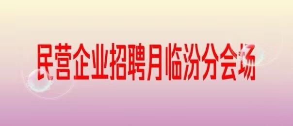 民营企业招聘月临汾分会场